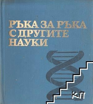 Наука на чудесата. Том 5: Ръка за ръка с другите науки