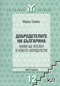 Добродетелите на българина - какви ще влезем в новото хилядолетие