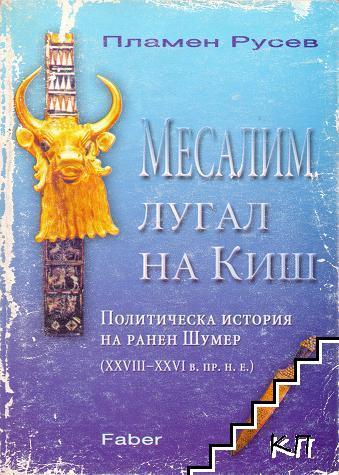 Месалим Лугал на Киш