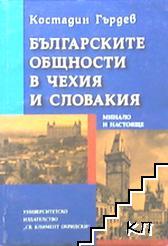 Българските общности в Чехия и Словакия