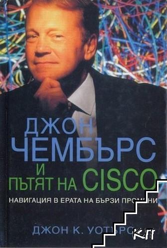 Джон Чембърс и пътят на Cisco: Навигация в ерата на бързи промени