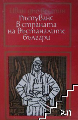 Пътуване в страната на въстаналите българи