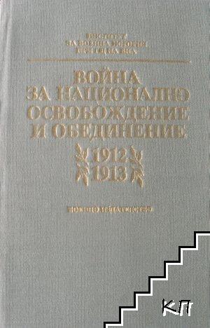 Война за национално освобождение и обединение 1912-1913