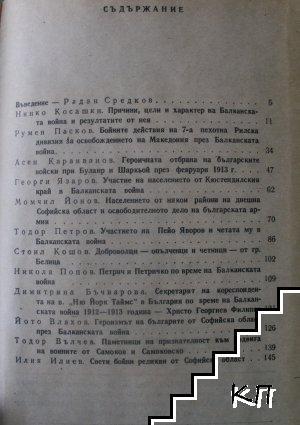 Война за национално освобождение и обединение 1912-1913 (Допълнителна снимка 1)