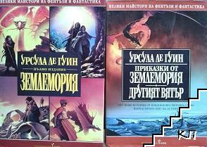 Землемория / Приказки от Землемория. Другият вятър