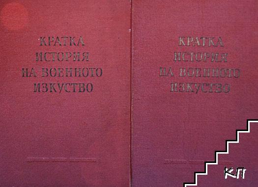 Кратка история на военното изкуство в два тома. Том 1-2
