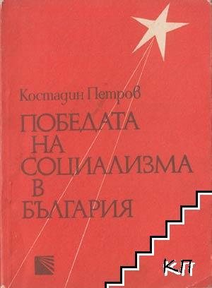 Победата на социализма в България