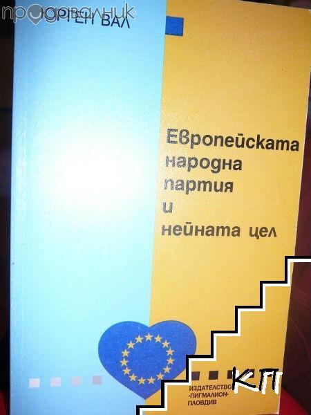 Европейската народна партия и нейната цел