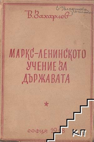 Маркс-ленинското учение за държавата