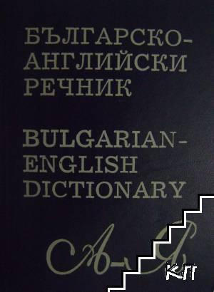 Българско-английски речник / Bulgarian-English Dictionary А-Я