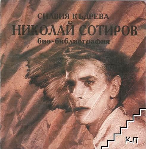 Николай Сотиров: Био-библиография / Nickolay Sotirov: Bio-bibliography