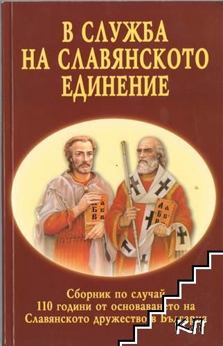 В служба на Славянското единение