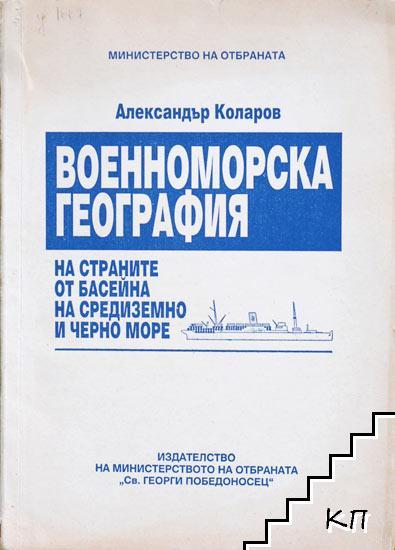 Военноморска география на страните от басейна на Средиземно и Черно море
