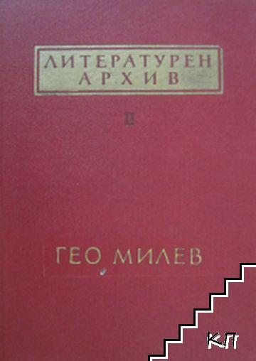 Литературен архив. Том 2: Гео Милев