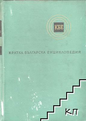 Кратка българска енциклопедия в пет тома. Том 2: Гера-Квал