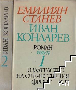 Иван Кондарев. Том 1-2