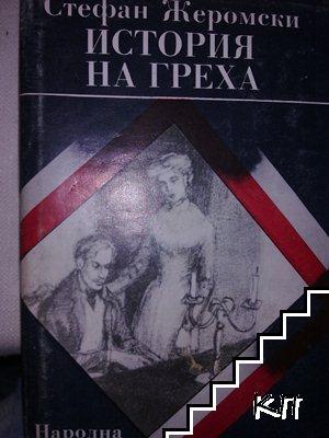 История на греха