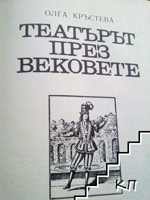 Театърът през вековете