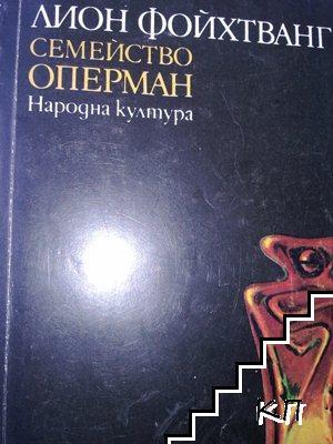 Семейство Оперман