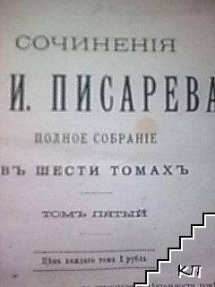 Сочинения Д. И. Писарева. Полное собрание в шести томахъ. Томъ 5-6