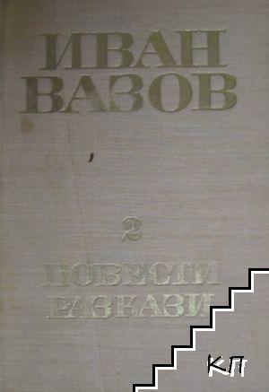 Съчинения в четири тома. Том 2: Повести и разкази