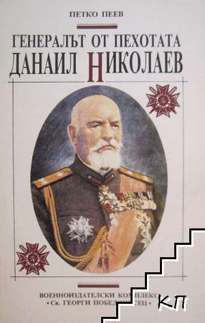 Генералът от пехотата Данаил Николаев