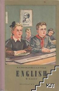 English. Учебник английского языка для 6 класса средней школы