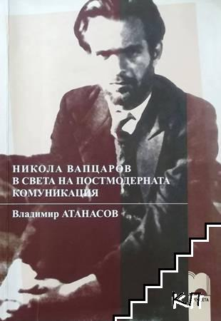 Никола Вапцаров в света на постмодерната комуникация