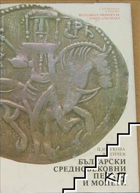 Български средновековни печати и монети