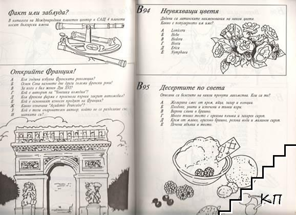 Bildworterbuch. Deutsch und franzosisch (Допълнителна снимка 3)