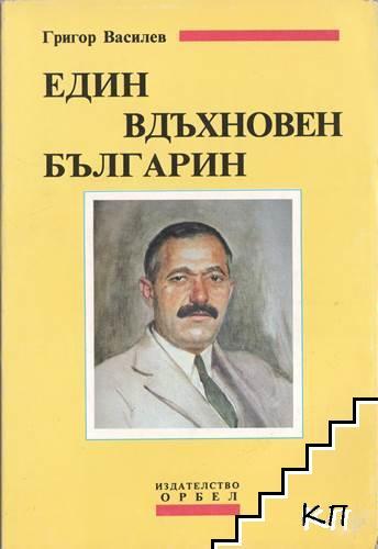 Един вдъхновен българин