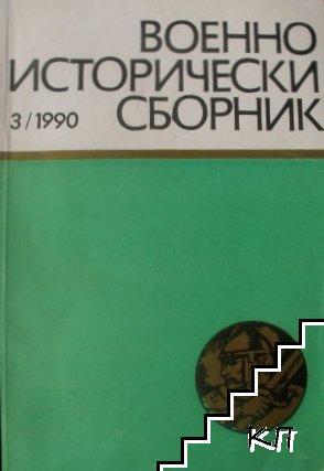 Военноисторически сборник. Бр. 3 / 1990