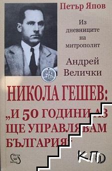 """Никола Гешев: """"И 50 години аз ще управлявам България"""""""