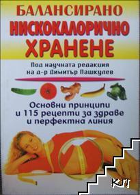 Балансирано нискокалорично хранене