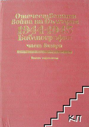 Отечествената война на България 1944-1945 г.