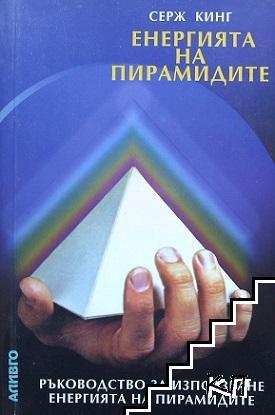 Енергията на пирамидите