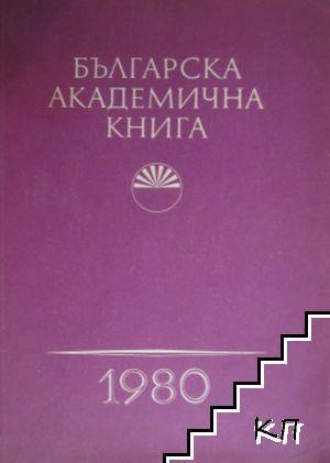 Българска академична книга 1980