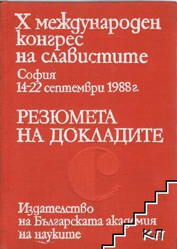 X международен конгрес на славистите: София 14-22 септември 1988 г.