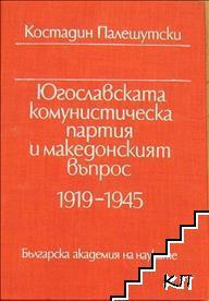 Югославската комунистическа партия и македонския въпрос 1919-1945