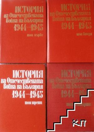 История на Отечествената война на България 1944-1945. Том 1-4