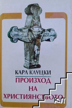 Произход на христянството