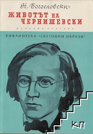 Животът на Чернишевски