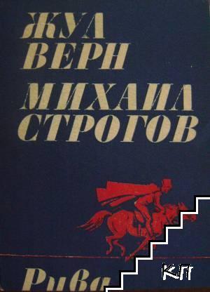 Михаил Строгов