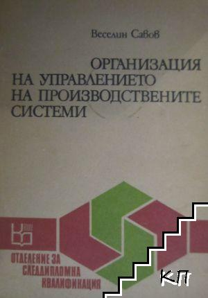 Организация на управлението на производствените системи