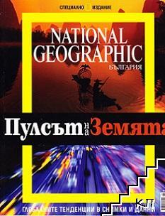 National Geographic - България. Специално издание: Пулсът на Земята