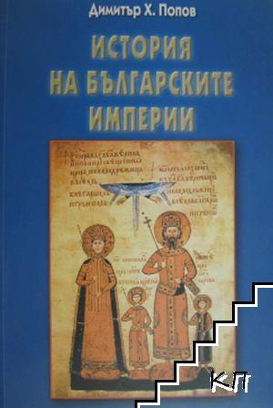 История на българските империи