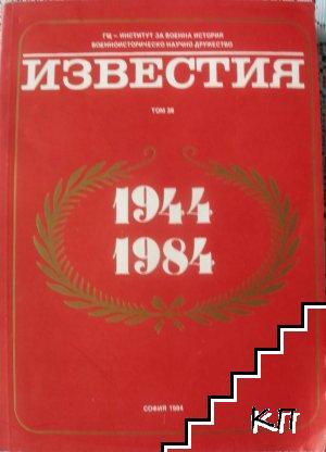 Известия на Военноисторическо научно дружество. Том 38