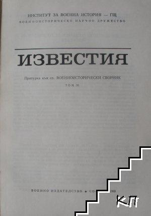 Известия на Военноисторическото научно дружество. Том 35