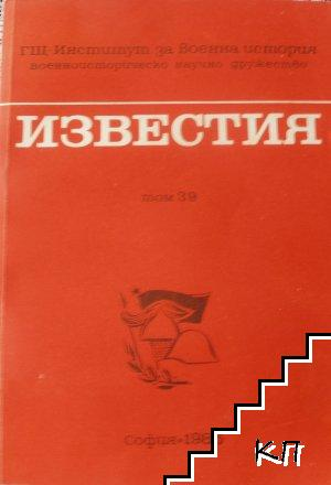 Известия на Военноисторическото научно дружество. Том 39