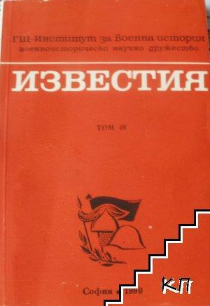 Известия на Военноисторическото научно дружество. Том 49